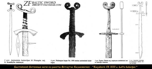 Тип- антенные мечи