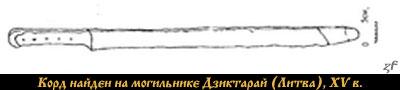 Корд найден на могильнике Дзиктарай (Литва) датируется не позднее XV в