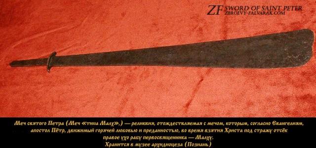 тесака меч святого Петра