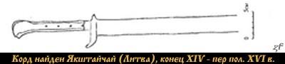 Корд найден на могильнике Якштайчай (Литва) конец XIV - первая половина XVI в.
