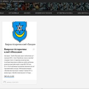 Военно-исторические клубы Беларуси