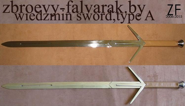 Серебряный Меч Ведьмака - тип А, стальной клинок из 65г стали и закалкой лезвия