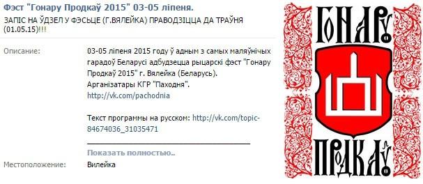 """Фэст """"Гонару Продкаў 2015"""" 03-05 ліпеня"""