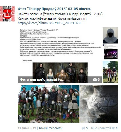 Регистрация участников рыцарского фестиваля