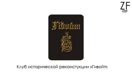 Клуб исторической реконстукции «Гивойт»