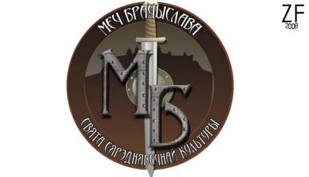 МЕЧ БРАЧЫСЛАВА, 6 – 7 июня 2015 года