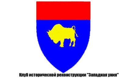 """Клуб исторической реконструкции """"Западная уния"""", Брест"""