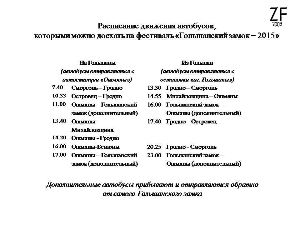 """Транспорт - фестиваль """"Гольшанский замок - 2015"""""""