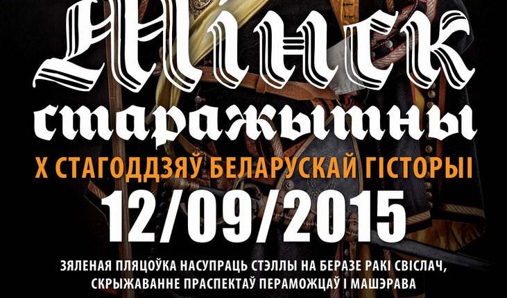 """Рыцарский фестиваль """"Минск Средневековый 2015"""", пройдет 12 сентября 2015"""