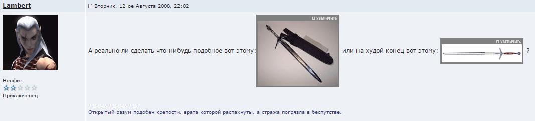 Создание меча Ведьмака