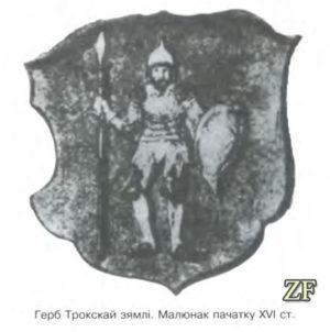 Герб Трокской земли, ВКЛ
