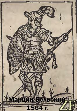 Стальной рондаш с гравюры Матрина Бельского, 1564 год