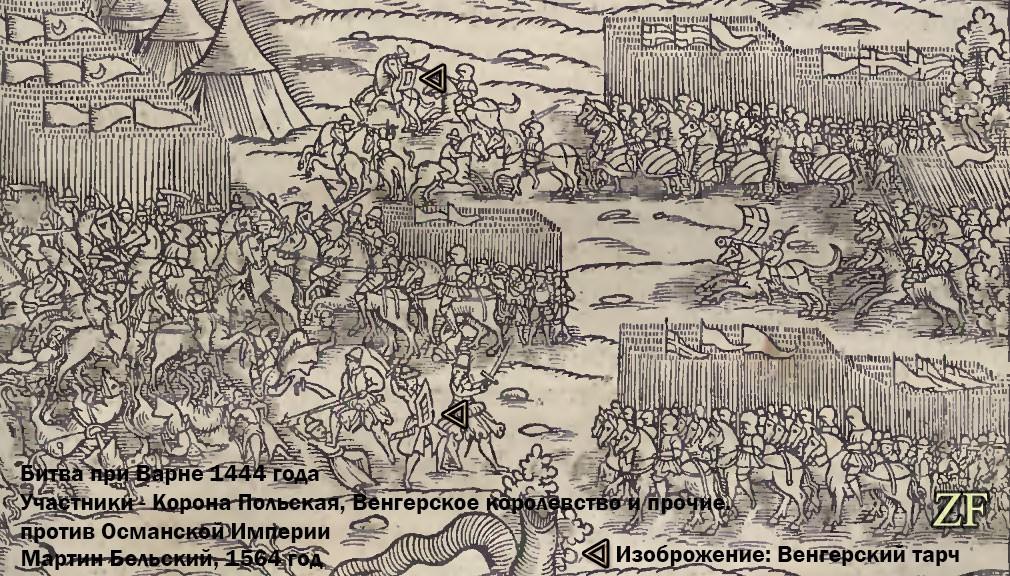 Сражение при Варне, 1444 год, изображение из работы Мартина Бельского, в редакции 1564 года, с указанием видов щитов