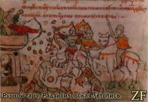 Ручной тарч, Радзивиловская летопись