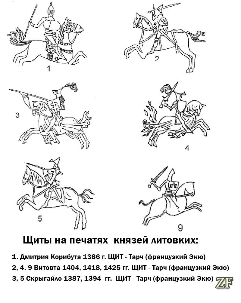 Щиты типа: тарч, на изображениях печатей ВКЛ, согласно монографии Ю.Бохана