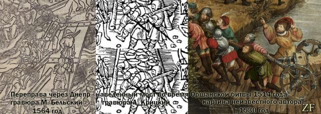 Построенная переправа во время Оршанской битвы 1514 года
