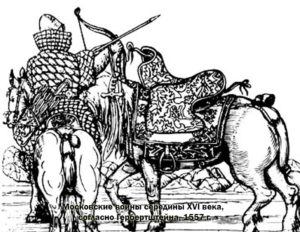 Московский войн 16 век
