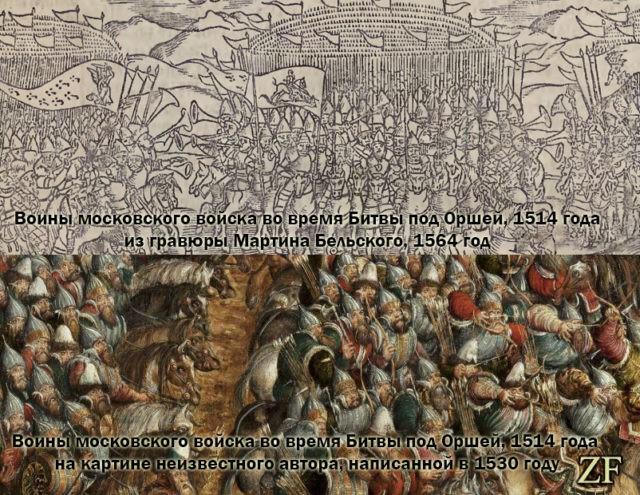 Московские войска в битве под Оршей изображение с картины и гравюры