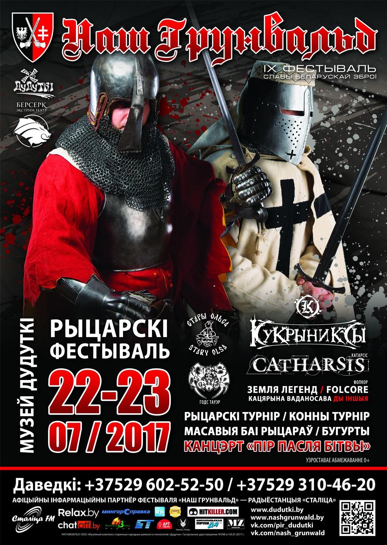Рыцарский фестиваль: IX международный фестиваль исторической реконструкции «Наш Грюнвальд», 22 - 23 июля 2017