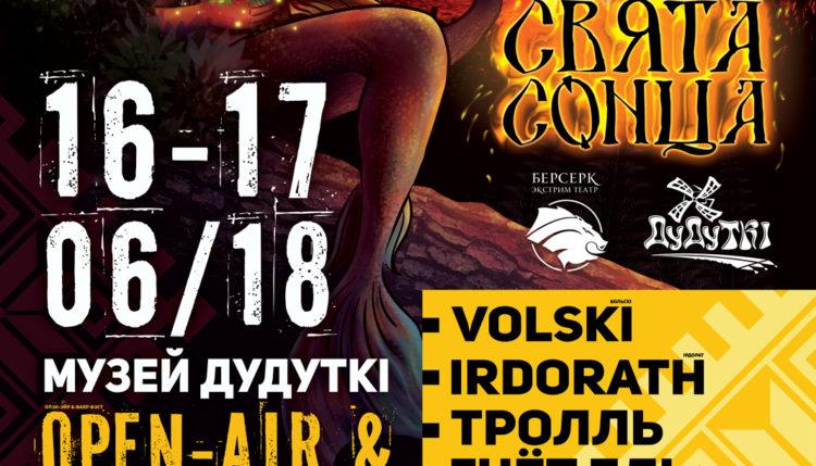Третий международный фолк фестиваль «Свята Сонца» в 2018 году