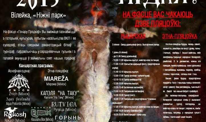 """Рыцарский фестиваль """"Гонару Продкаў 2015"""", дата 3-05 июля 2015 года, место: г.Вилейка."""
