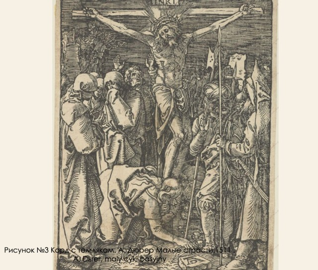 Корд с темляком. А. Дюрер Малые страсти.1511