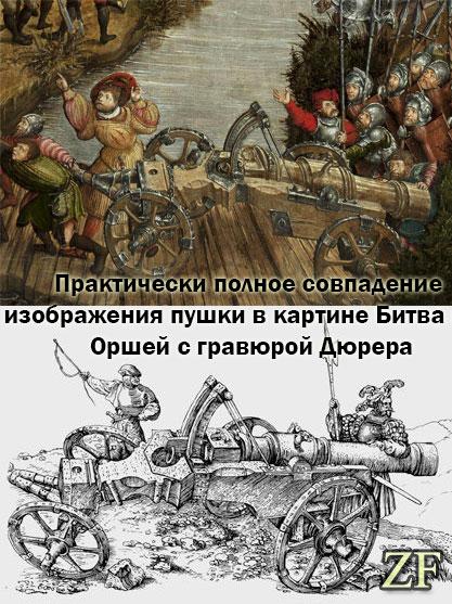 Практически полное совпадение изображения пушки в картине Битва под Оршей с гравюрой Дюрера