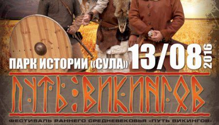 """Фестиваль """"Путь Викингов 2017"""" 19.08.2017"""
