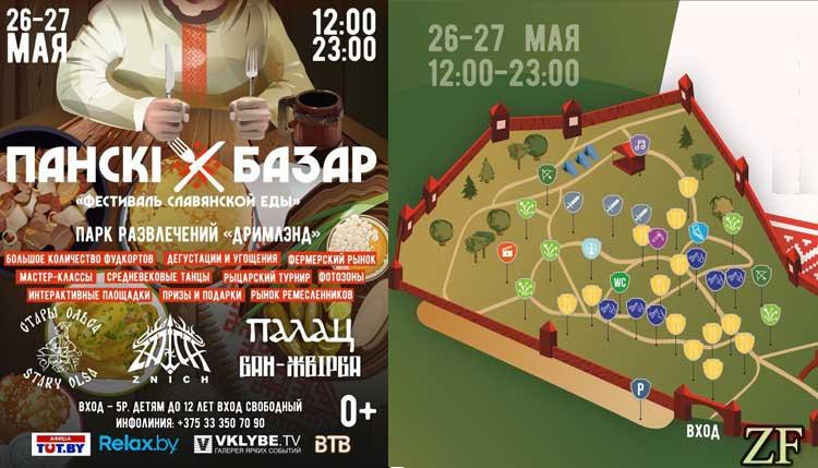 Фестиваль славянской кухни «Панский базар» 26-27 мая 2018 в Минске