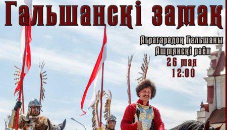"""Фестиваль """"Гальшанскі замак - 2018"""" 26 мая 2018 года"""
